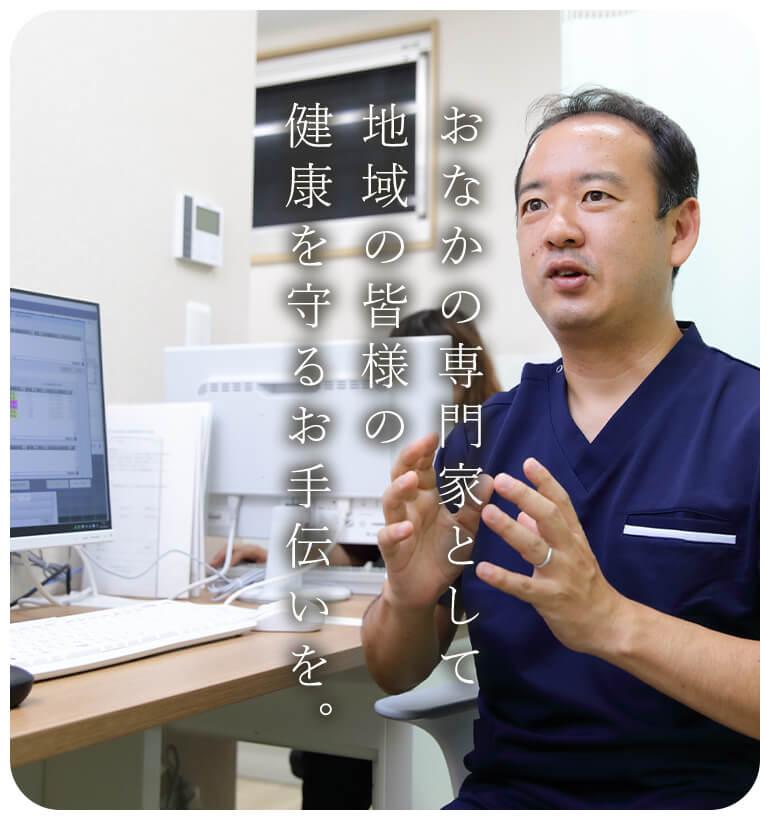 おなかの専門科として地域の皆様の健康を守るお手伝いを。